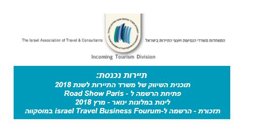 תיירות נכנסת: עדכוני משרד התיירות