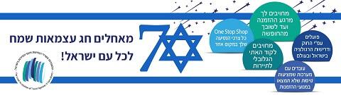Israel 70