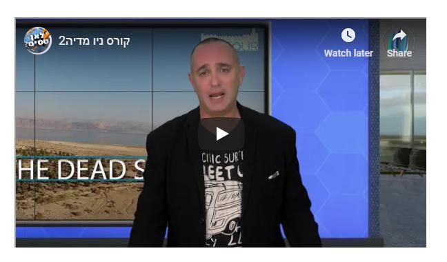 סדנת פרסום לתיירות בעולם דיגיטלי – סדנה ייחודית החושפת את עולם הפרסום