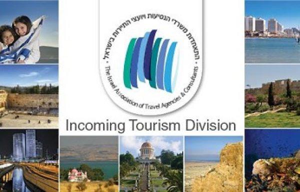 הזמנה למפגש היכרות ו-B2B עם תיירנים מהפיליפינים – 19.07.18
