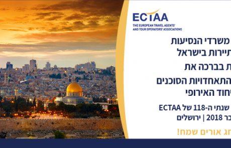 ארבעה ימים, 45 נציגים מרוצים – כנס ECTAA של האיחוד האירופי בישראל לקידום התיירות