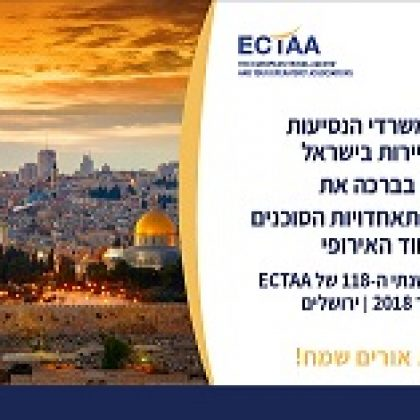 ECTAA in Jerusalem Dec.18