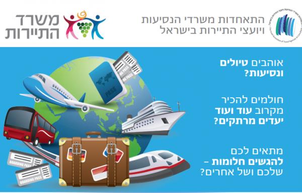 קורס מקצועי להכשרת יועצי תיירות/סוכני נסיעות – 12.11.18