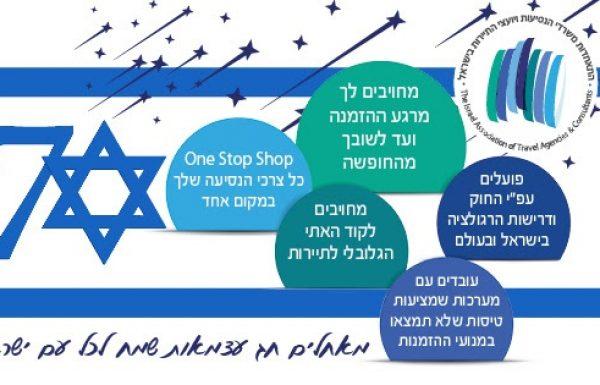 70 שנה למדינת ישראל – ברכת עצמאות