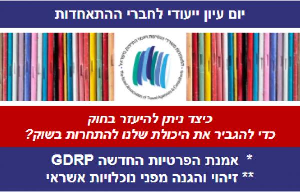 יום עיון: הרצאתה של חב' ישרכארט – התגוננות מפני נוכלויות אשראי